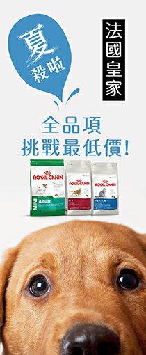 法國皇家│全品項挑戰最低價-寵物,寵物用品,寵物飼料,寵物玩具,寵物零食