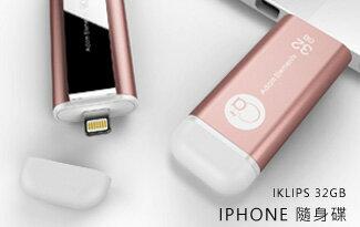 iKlips iOS系統專用USB 3.0極速多媒體行動碟-女裝,內衣,睡衣,女鞋,洋裝