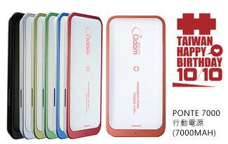 Adam Power Ponte 7000行動電源-手機,智慧型手機,網購手機,iphone手機,samsumg手機