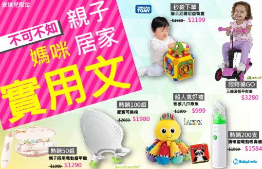 20160520樂天-01.jpg-嬰兒,幼兒,孕婦,童裝,孕婦裝