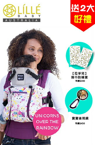 【Lillebaby】All seasons 四季限量款嬰兒揹巾-嬰兒,幼兒,孕婦,童裝,孕婦裝
