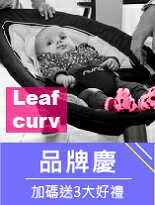 Leaf 搖搖椅-嬰兒,幼兒,孕婦,童裝,孕婦裝