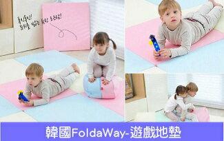 韓國 【FoldaWay】遊戲地墊-嬰兒,幼兒,孕婦,童裝,孕婦裝