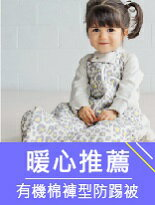 ergopouch-嬰兒,幼兒,孕婦,童裝,孕婦裝