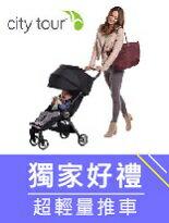 city tour-嬰兒,幼兒,孕婦,童裝,孕婦裝