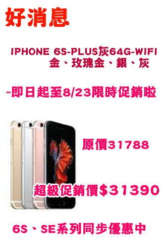 APPLE iPhone 6S 、6S+熱烈搶購中-電腦,筆電,平板電腦,滑鼠,電腦螢幕