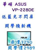 VP-228DE-電腦,筆電,平板電腦,滑鼠,電腦螢幕