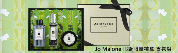 Jo Malone 聖誕節 耶誕限量禮盒 鼠尾草與海鹽 香水香氛三件組(手部及身體沐浴凝膠/香水/潤膚乳霜)附提袋