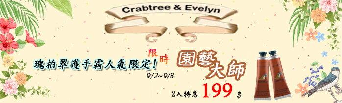9/2-9/8 Crabtree & Evelyn 園藝大師護手霜 25g 2條限時特價$199