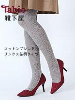 時尚提花棉質褲襪-精品,包包,行李箱,配件,名牌