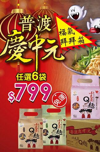 中元節限定福氣拜拜箱-美食甜點,蛋糕甜點,伴手禮,團購美食,網購美食