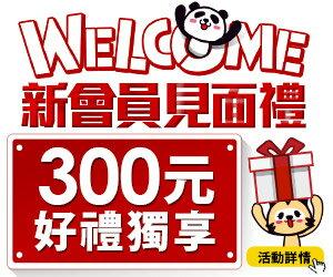 Welcome! 新會員見面禮!300元好禮獨享