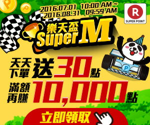 樂天盃Super M