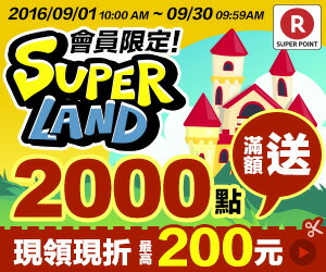樂天Super Land
