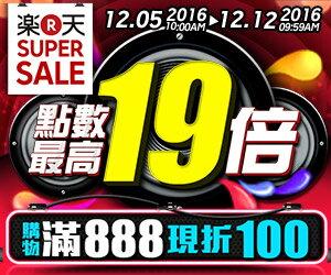 天天現折優惠券:滿888現折100 - SUPER SALE超級特賣週