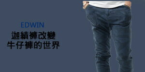 EDWIN 迦績褲改變牛仔褲的世界
