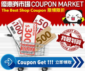 優惠券市場COUPON MARKET