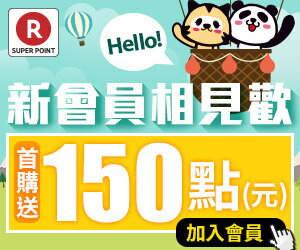 登入 或 註冊 購物車 Hello! 新會員相見歡 首購送150點超級點數