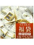 <期間限定> Seiko手錶3件福袋