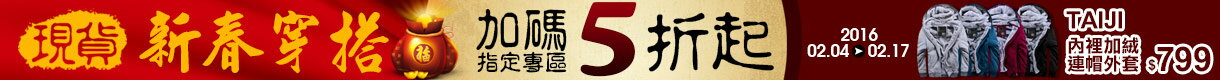 新春穿搭指定專區加碼5折起點數最高10倍送