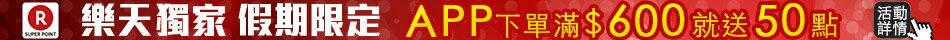 APP獨享週末APP購物,單筆600送50點!行動購物優惠