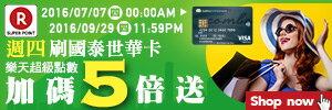 週四刷國泰世華卡!樂天市場超級點數加碼5倍送