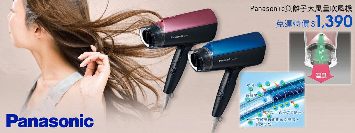 Panasonic負離子大風量吹風機 特價1390