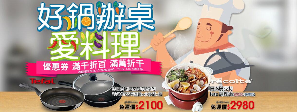 愛料理好鍋辦桌 滿千折百 滿萬折千