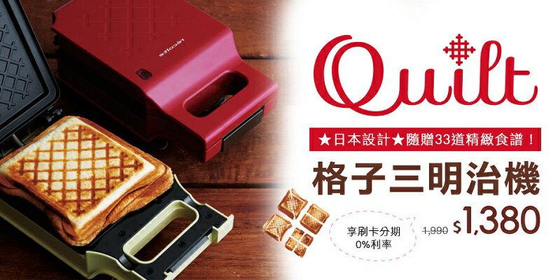 recolte 日本麗克特Quilt 格子三明治機