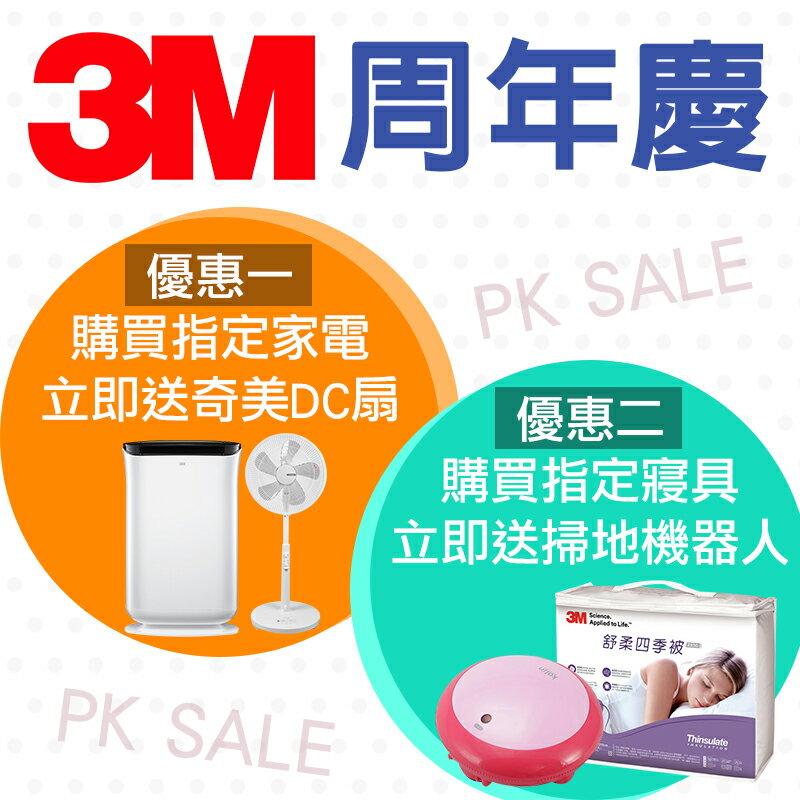 3M買就送掃地機器人/DC扇