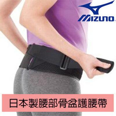 MIZUNO骨盆護腰