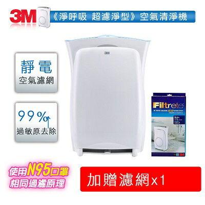 3M超濾淨空氣清淨機