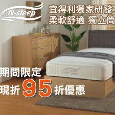 N-SLEEP床墊