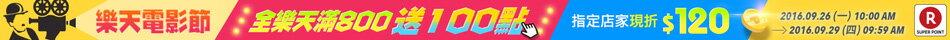 樂天電影節!全樂天滿800送100點再加碼抽電影票,指定店家優惠券現折120元
