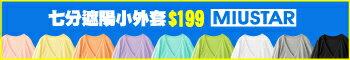 【Miu's】多色輕薄彈性針織七分袖外套↘$199