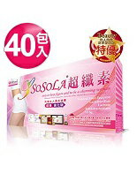 【S美人窈窕網】SOSOLA超纖素40包入(1盒)