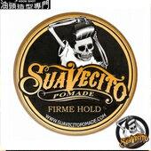 【HOOK SHOT】Suavecito Pomade 強力定型款水洗式髮油