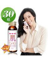 【玄米大吟釀-醋中XO】肌 Do 胜肽膠原蛋白飲(10瓶/1盒)【3盒】