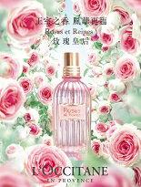 【香水樂園】L'OCCITANE 歐舒丹 四個皇后玫瑰身體乳