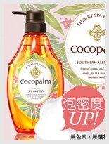 【cocopalm】無矽靈植物洗髮精