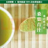 【太田胃散】高鈣MBP桑葉青汁(15入)