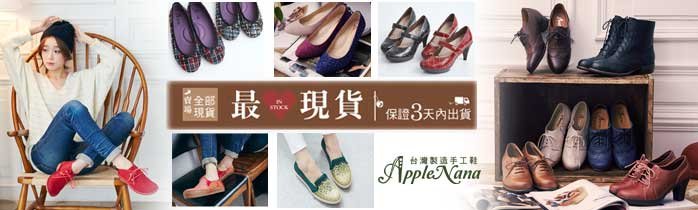 【AppleNana】台灣真皮氣墊鞋