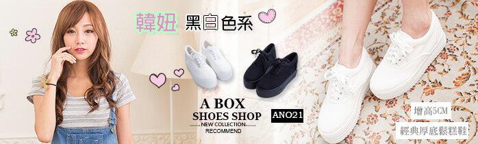 【格子舖】經典素色厚底增高5CM帆布鞋
