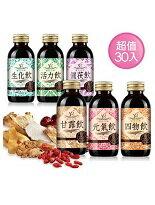 【珍愛月事】小產安心調理系列 - 小產飲15天/30瓶(C方案)