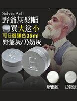 日本限量 野爺灰髮蠟100g