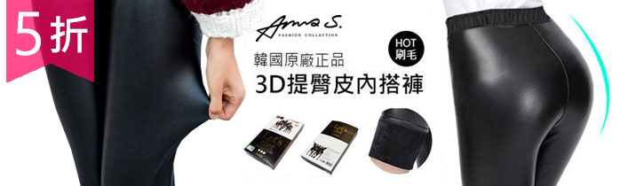 【Anna S】正韓提臀內搭褲5折