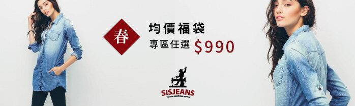 SISJEANS│福袋990
