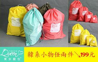 韓版尼龍束口收納袋/四件組-女裝,內衣,睡衣,女鞋,洋裝