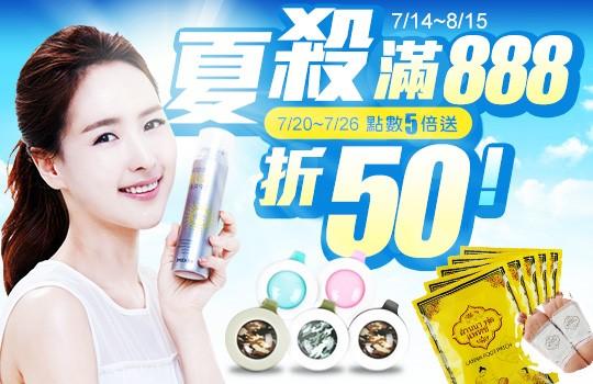 韓系美妝夏殺5折起-化妝品,保養品,彩妝,專櫃,開架