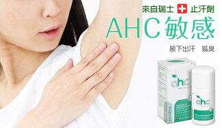 AHC敏感型30ml止汗劑-化妝品,保養品,彩妝,專櫃,開架